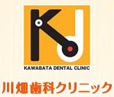 川畑歯科クリニック